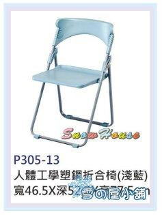 ╭☆雪之屋居家生活館☆╯P305-13人體工學塑鋼折合椅休閒椅折疊椅