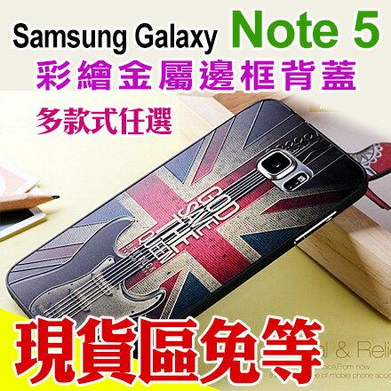 現貨 Samsung Galaxy Note5 彩繪金屬邊框背蓋 手機殼 現貨免等