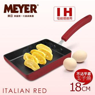 【MEYER】美國美亞ltalian Red玉子燒不沾平底鍋18CM-米蘭紅(電磁爐適用)(12870)