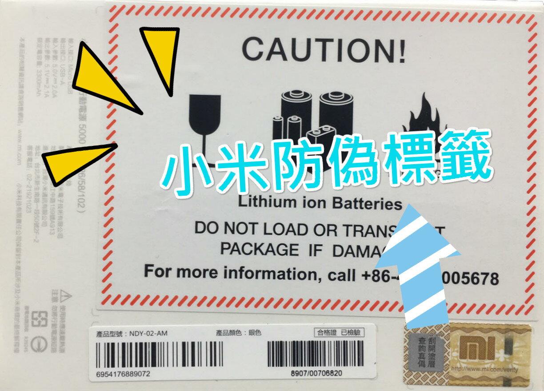 限量-官方代購 小米行動電源5000版本 小米 行動電源 充電器 USB 7
