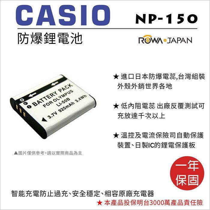 攝彩@樂華 FOR Casio NP-150 (LI50B) 相機電池 鋰電池 防爆 原廠充電器可充 保固一年