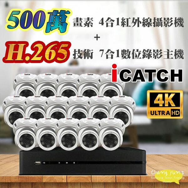 高雄台南屏東監視器可取套餐H.26516路主機監視器主機+500萬400萬畫素半球型紅外線攝影機*16