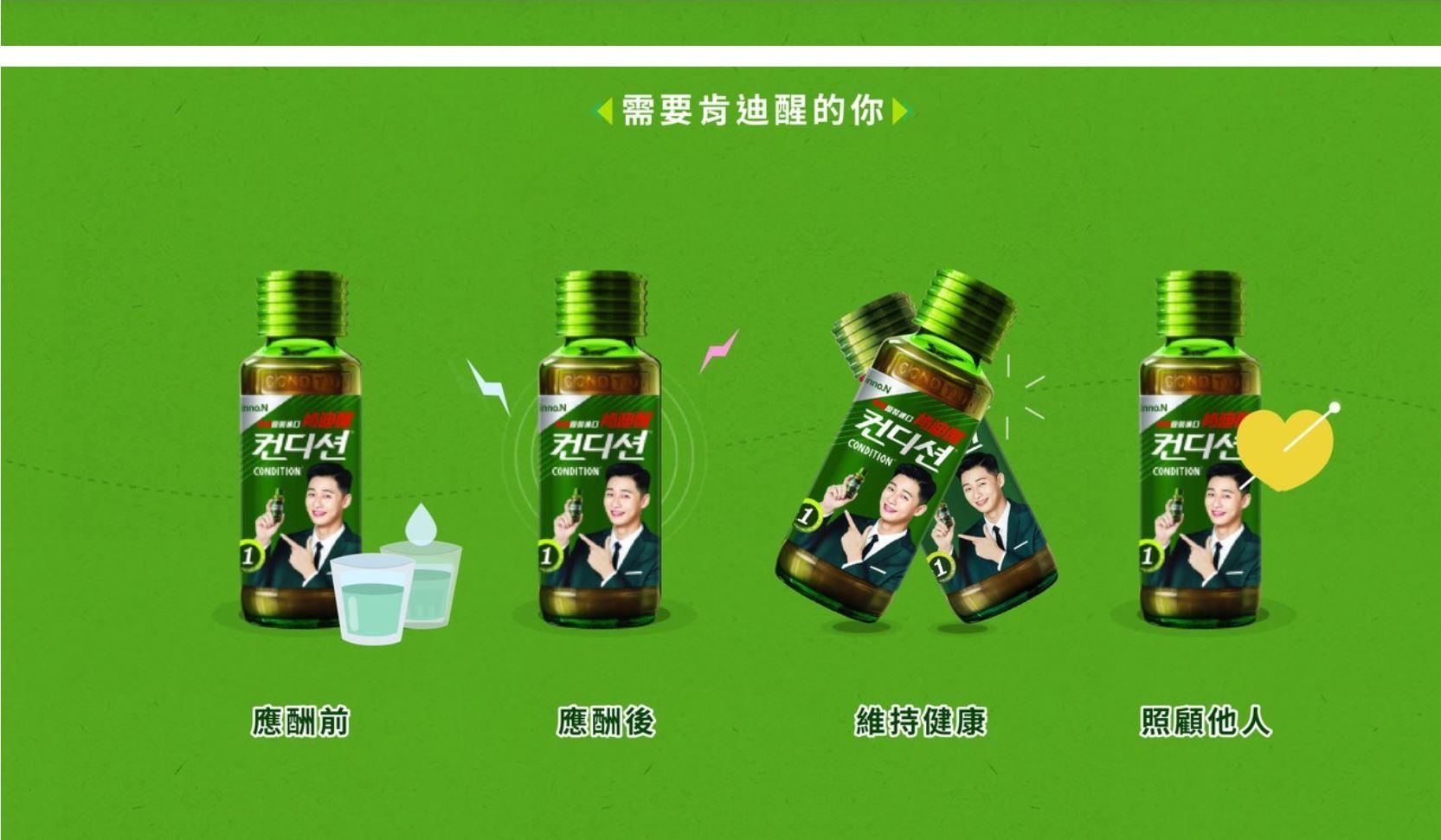 韓國原裝進口肯迪醒 100ml/瓶 10瓶/盒,贈美國進口鋅B群