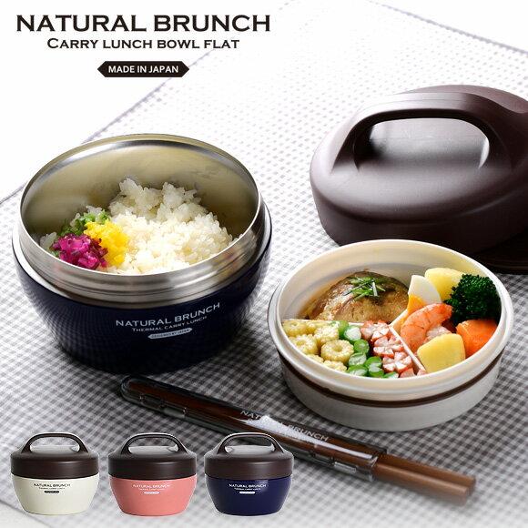 日本Natural Brunch   /  可愛圓形雙層便當盒 保溫  保冷  620ml  /  sab-2610  /  日本必買 日本樂天直送(2950) /  件件含運 0