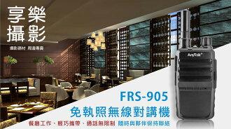 [享樂攝影] 樂華ROWA公司貨 Any Talk FRS-905 超Mini免執照無線對講機(2入/1組) 對講機 無線電 無線 附座充 FRS 905