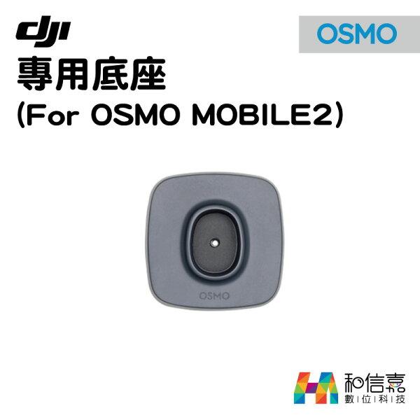 DJI原廠配件【和信嘉】OSMOMOBILE2專用底座台灣公司貨