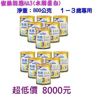 *美馨兒* 雀巢 Nestle - 能恩HA3(水解蛋白配方)奶粉800g「1~3歲」- 12罐 8000元~店面經營