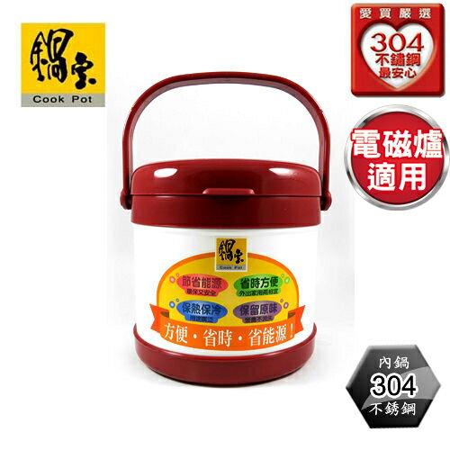 鍋寶 燜燒鍋(2.1L)【愛買】
