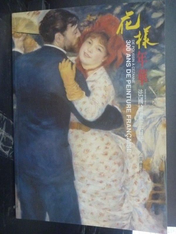 【書寶二手書T2/藝術_YKM】花樣年華: 法國繪畫三百年: 從普桑到塞尚_黃寶萍