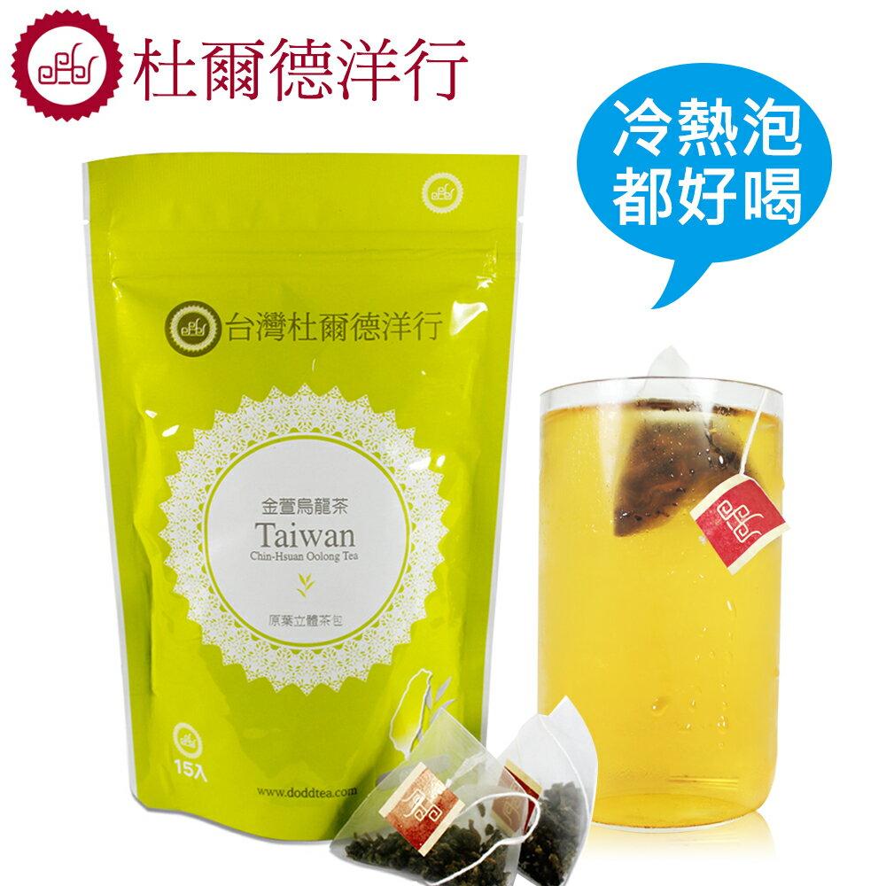 【杜爾德洋行 Dodd Tea】奶香金萱烏龍茶立體茶包15入 (TCOB-G15 )