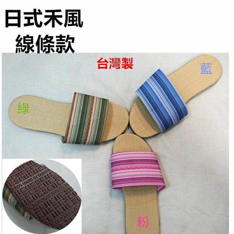 條紋款共3色 台灣製造 舒適和風日式拖鞋 禾風男女拖鞋 十字草蓆面拖鞋,防滑 靜音 時尚 EVA防滑底面