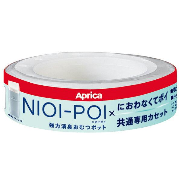 Aprica 愛普力卡 NIOI-POI 強力除臭尿布處理器 專用替換膠捲(1入)【悅兒園婦幼生活館】