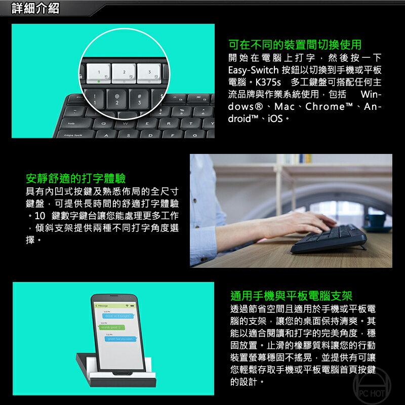 Logitech 羅技 K375S 無線 藍牙 鍵盤 PCHot 2