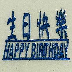 金蔥泡棉包#20-生日快樂