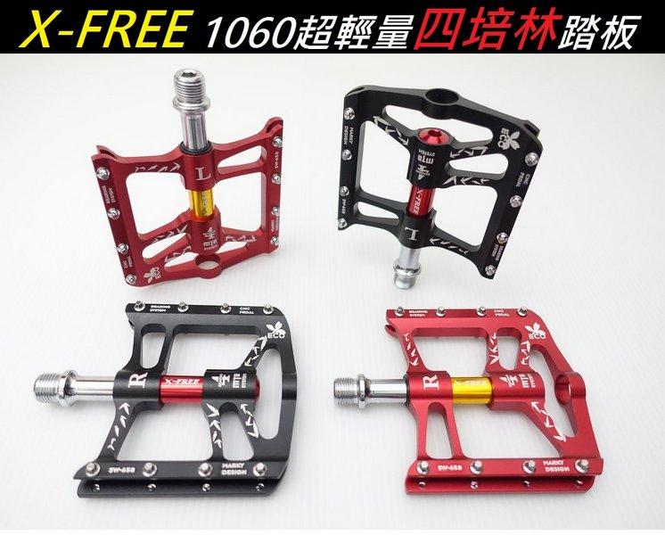 【超狂4培林】X-FREE_1060超輕量鋁合金CNC四培林踏板 腳踏板腳踏車維格Wellgo SHIMANO 腳踏板 自行車維格 SHIMANO VP可參考