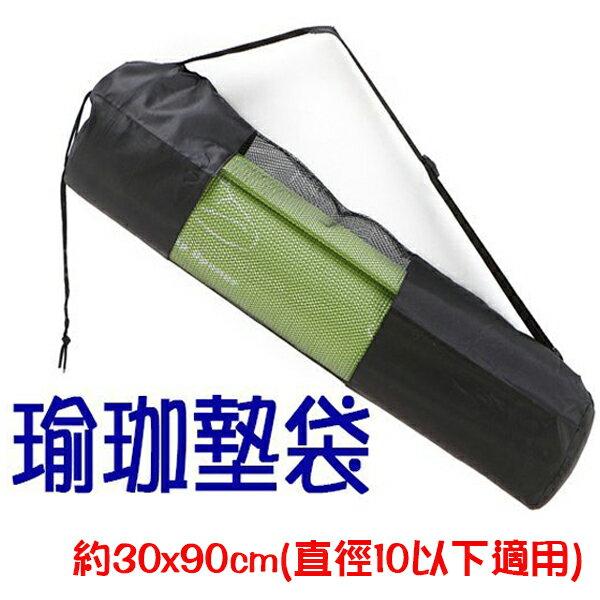 BO雜貨:BO雜貨【SV6389】瑜伽墊網袋收納袋瑜伽專用半網背包瑜伽背包瑜伽墊套子80x直徑1.0cm以下適用
