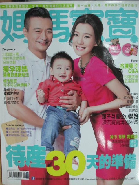 【書寶二手書T1/保健_ZHP】媽媽寶寶_2014/6_待產30天的準備等