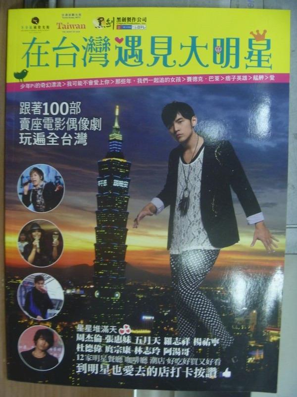 【書寶二手書T1/旅遊_PID】在台灣遇見大名星_第1期_跟著100部賣座台灣偶像劇玩遍全台灣等