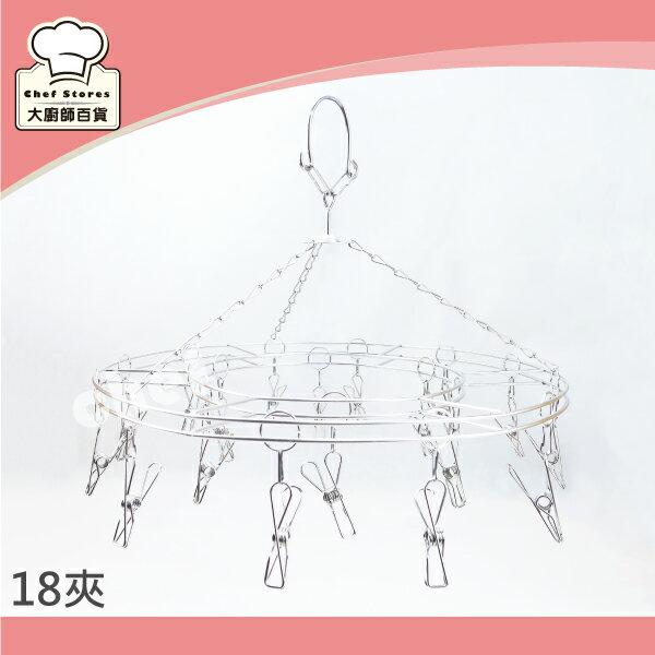 AOK圓型304不銹鋼襪架曬衣架18夾晒衣架-大廚師百貨