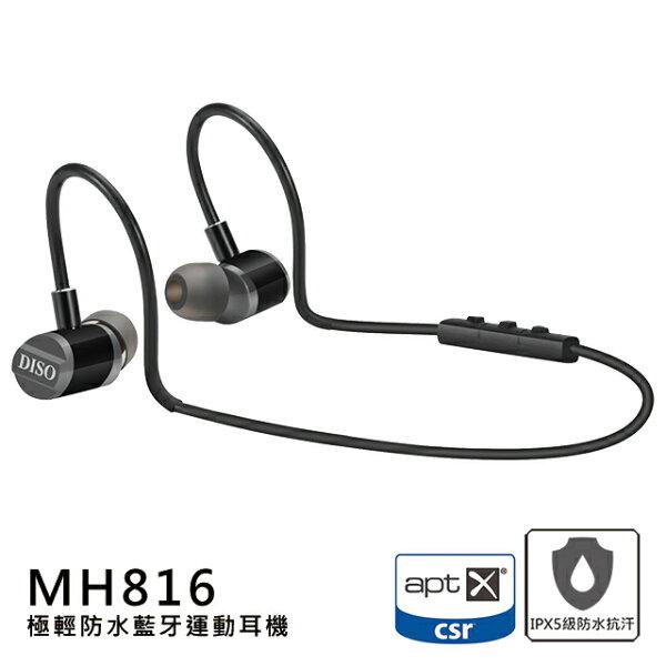 Diso極輕防水藍牙運動耳機運動藍牙耳機運動藍芽耳機手機平板通用無線耳機無線藍芽耳機