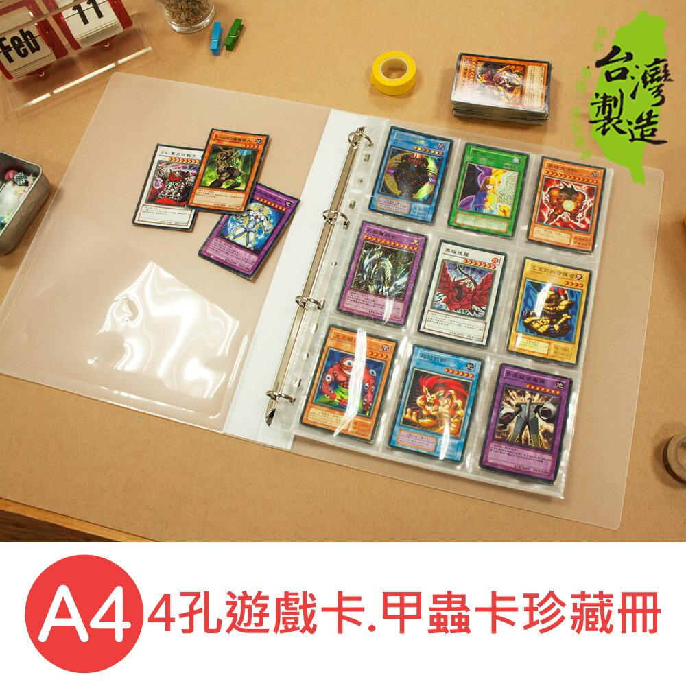 珠友 PC-30009 A4/13K 4孔遊戲卡.甲蟲卡珍藏冊/10張