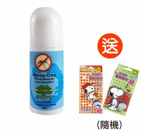 【1瓶特價249-買2瓶就送防蚊貼片(12枚)】澳洲 【Green-One 】蚊子怕乳液/防蚊液