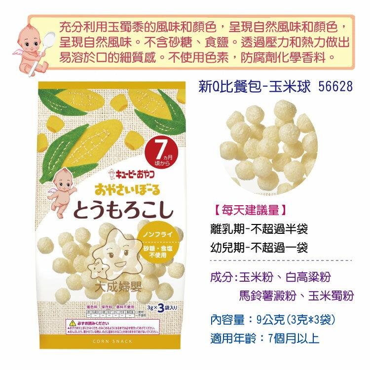 【大成婦嬰】新Q比 餐包系列 (甘薯球56604、玉米球56628、南瓜球56611) 7個月以上適用 1