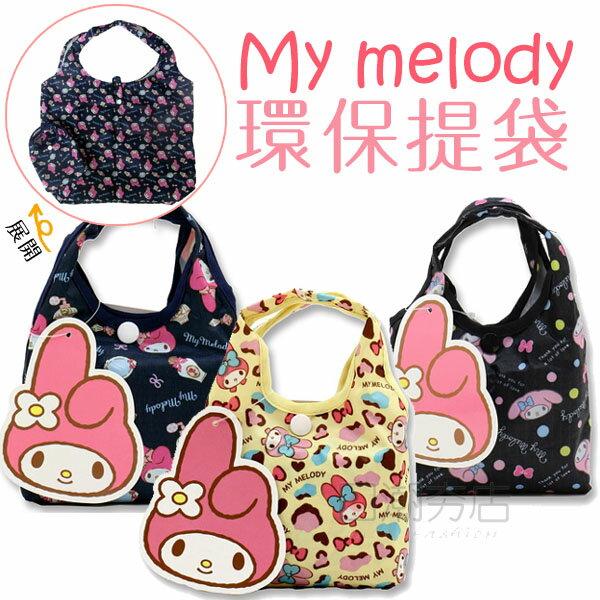 [日潮夯店] 日本正版進口 My melody 美樂蒂 環保 購物袋 手提袋 三色