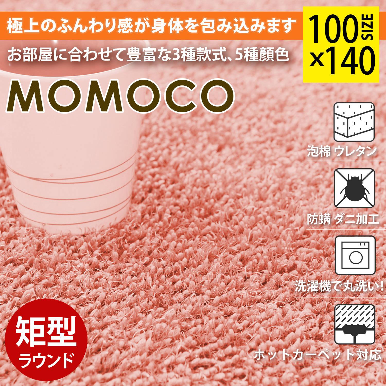 地墊 / momoco桃子混粗細長纖絨毛100X140公分地毯-5色 / 日本MODERN DECO