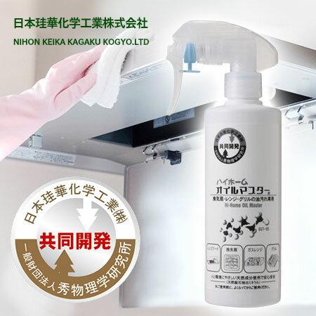 日本 珪華化學工 High Home 油汙專用清潔噴霧 300ml 清潔 去油汙 清潔劑 噴霧 廚房【N102267】