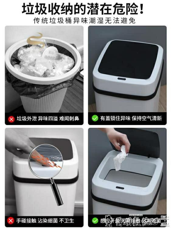 創意垃圾桶 家用智慧垃圾桶帶蓋廁所客廳創意衛生間自動垃圾桶感應式馬桶紙簍 LXSUPER 全館特惠9折