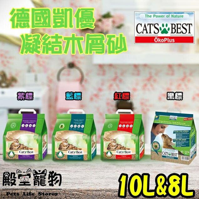 CAT''''S BEST 德國凱優 凝結木屑砂 紅標/紫標/藍標/黑標【殿堂寵物】