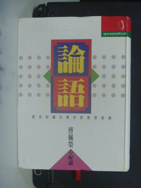 【書寶二手書T6/文學_HKZ】解讀論語_原價380_傅佩榮