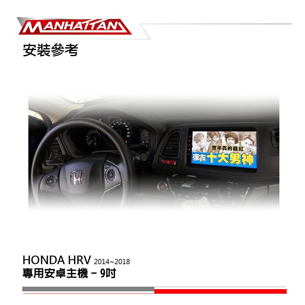 《免費到府安裝》HONDA HRV 14-18年 專用 導航安卓主機
