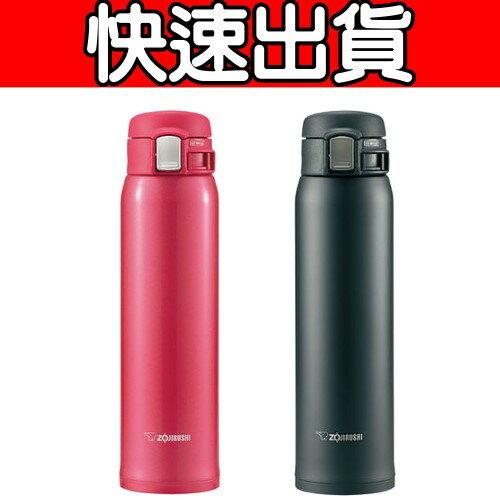 象印【SM-SA60】600ml OneTouch 不鏽鋼真空保溫杯