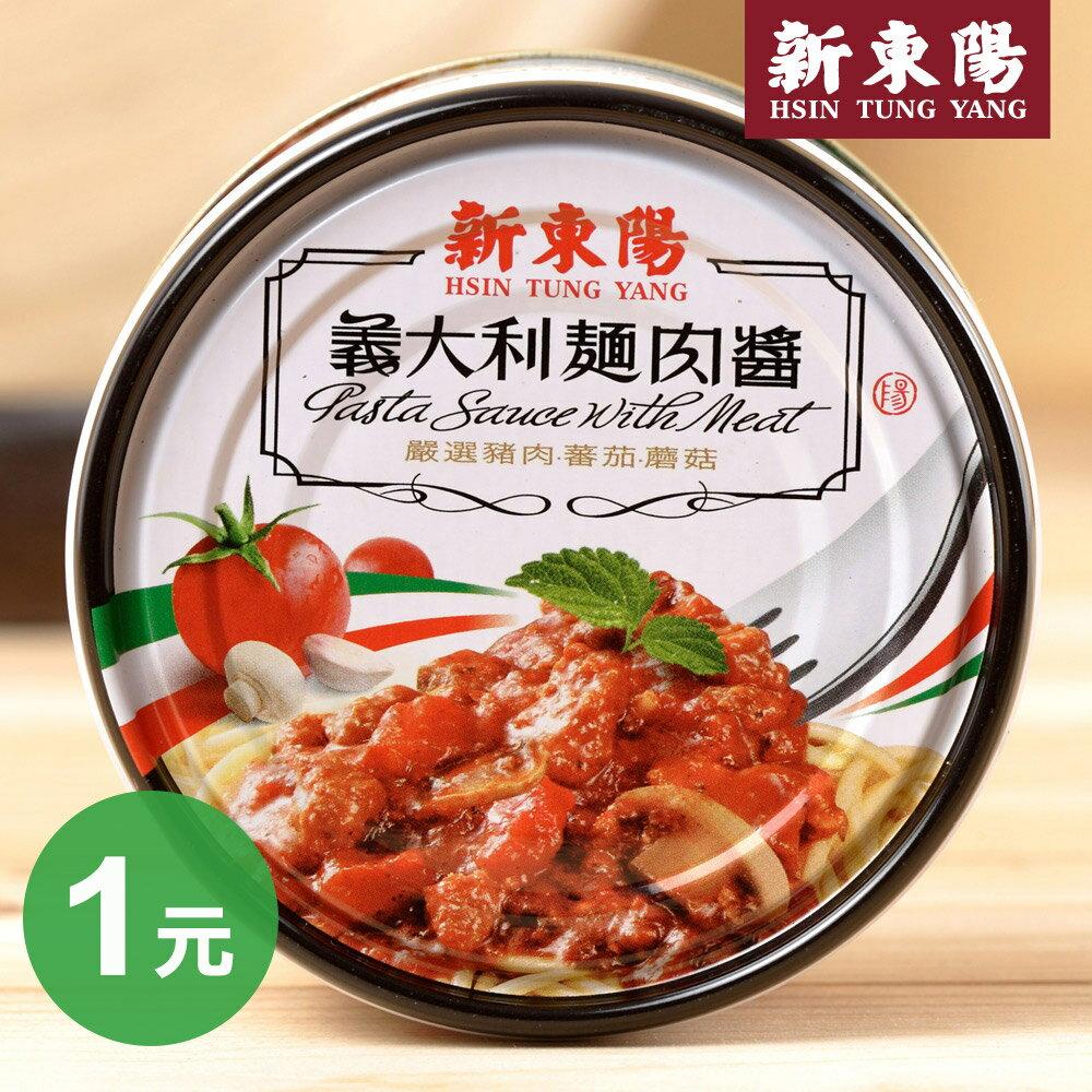 ★只要❶元★【新東陽】義大利麵肉醬160g★限定15組★