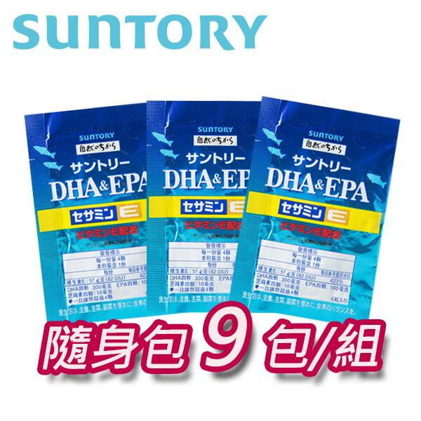 【SUNTORY➤隨身包系列】 三得利 DHA&EPA+芝麻明E 9包/組(效期:2018/12)◆德瑞健康家◆
