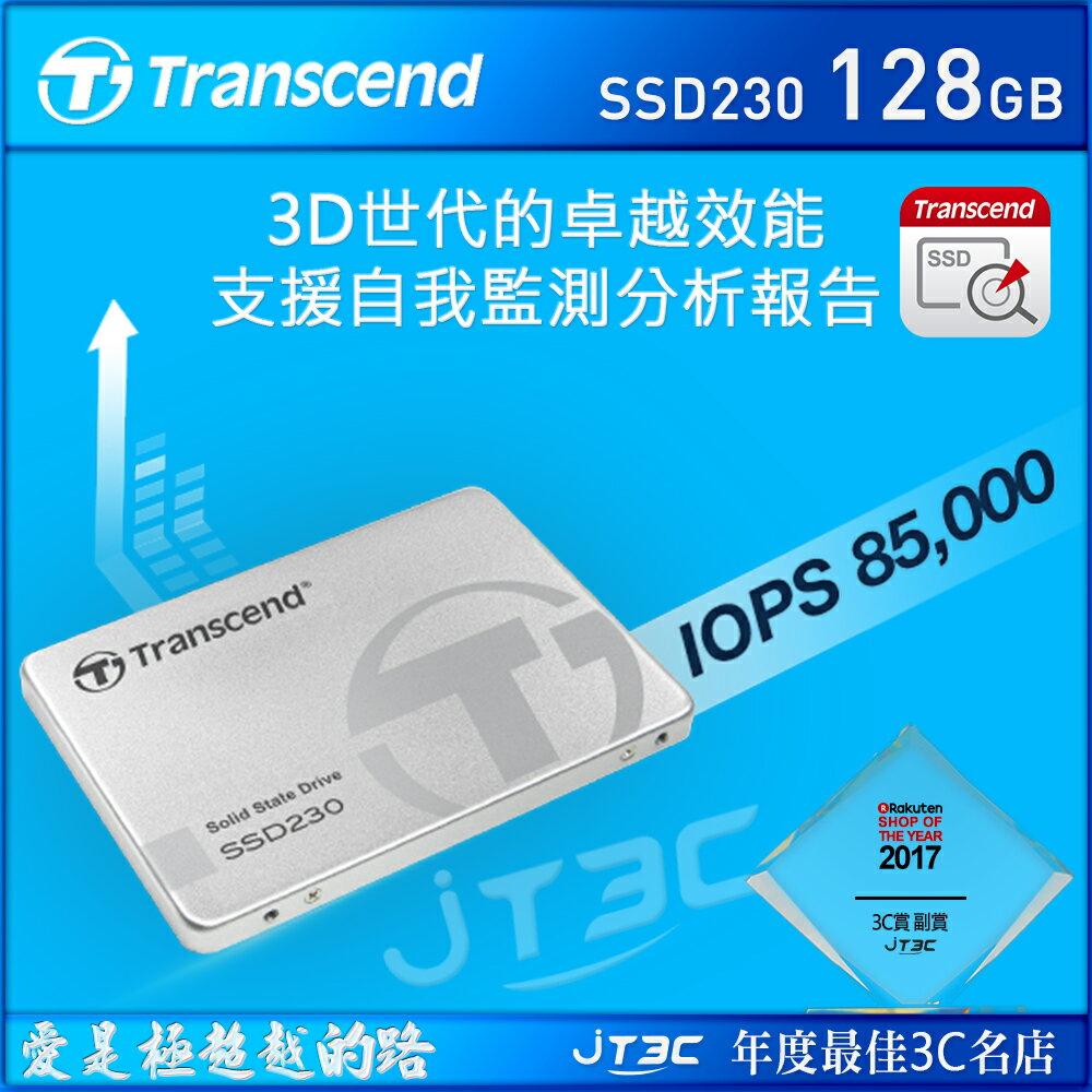 【點數最高16%】Transcend 創見 SSD230 230S 128G 128GB SATA3 2.5吋 SSD 固態硬碟※上限1500點