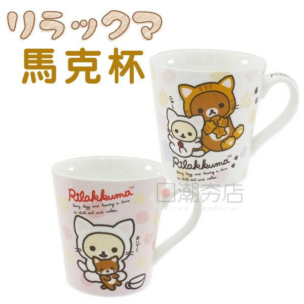 ^~日潮夯店^~   拉拉熊 懶懶熊 RILAKKUMA 貓咪 陶瓷 馬克杯 咖啡杯 ~