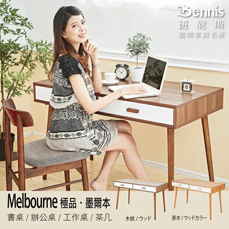 【Melbourne 極品‧墨爾本】書桌/辦公桌/工作桌/置物桌/收納茶几/電腦桌 ★班尼斯國際家具名床 6