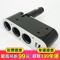 點煙器擴充座3孔 點菸器擴充槽 車充擴充 汽車點菸器 一對三車充 車用USB 車載電源 三孔(21-409)