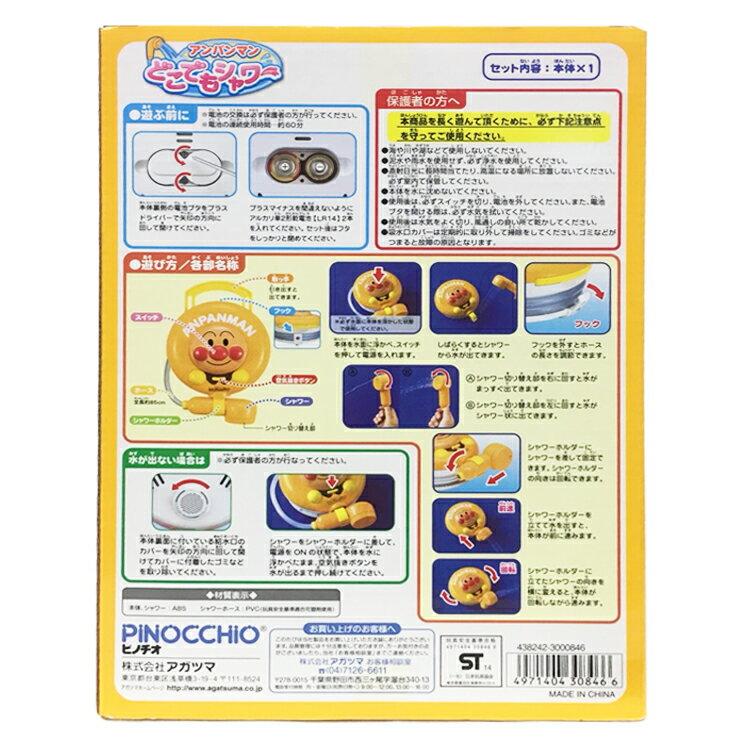 麵包超人 Anpanman 花灑洗澡玩具 蓮蓬頭 電動式 灑水器 日本進口正版 308466