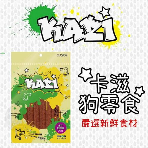 KAZI卡滋[狗零食,8種口味]