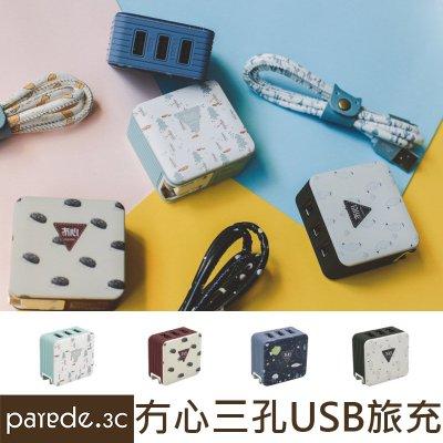 冇心3孔USB充電器 USB可愛充電器 文青 旅充 插頭 手機充電 變壓器 多孔插座 3USB接口 三孔充電器 - 限時優惠好康折扣