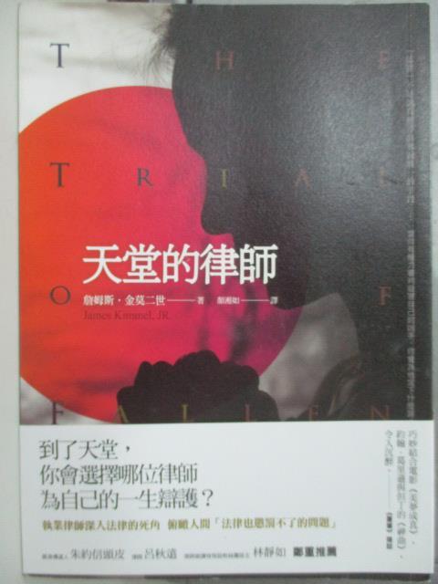 ~書寶 書T2/文學_JPN~天堂的律師_詹姆斯.金莫二世