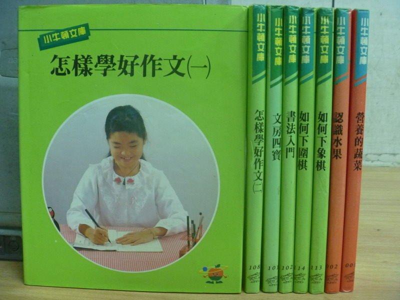 【書寶二手書T3/兒童文學_MGM】小牛頓文庫-怎樣學好作文_文房四寶_認識水果_營養的蔬菜等_8本合售