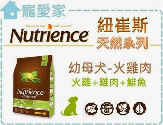 ☆寵愛家☆可超取☆ Nutrience紐崔斯天然糧《幼母犬雞肉》2.27公斤
