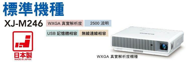 AviewS-CASIO XJ-M246投影機/2500流明/WXGA/免換燈泡,日本製造