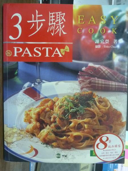 ~書寶 書T1/餐飲_PKG~3步驟PASTA_謝宜榮