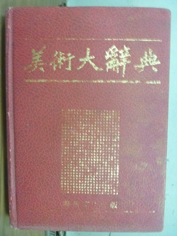 ~書寶 書T5/字典_IAJ~美術大辭典_ 780_1981年